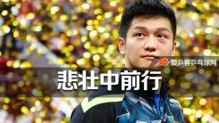 望向2020!樊振东:在悲壮中前行的继任者