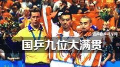 盘点:九位大满贯 看中国乒乓球有多牛