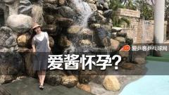 爱酱怀孕了?福原爱夫妻同游动物园!