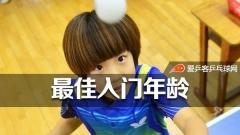 为何三岁练球的爱酱赢不了6岁练球的张怡宁?