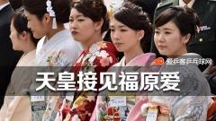 日本天皇接见福原爱 见面就问:你老公呢?