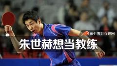 安宰亨提议女乒向中日学习,朱世赫想执教国家队