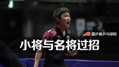 13岁新星过招世界名将!张本智和加盟T2联赛!