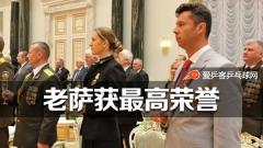 最高荣耀!总统为萨姆索诺夫颁国家荣誉奖!
