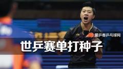 世乒赛单打种子名单:国乒男单占据前4 女单前3!