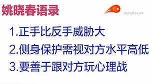 姚晓春小课堂合集(一)