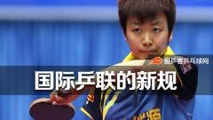 上届世乒赛女单季军,今年却不是种子身份?