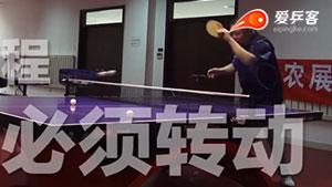 乒乓球正手拉球如何发力
