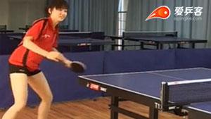 侧身攻球教学