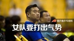 孔令辉:热身赛都发挥正常,世乒赛要把士气打出来