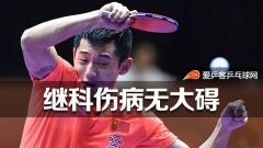 刘国梁总结男乒:主要对手仍是德国,继科无大碍