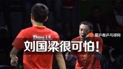 刘国梁怼得队员狼性十足,不懂球胖子很可怕