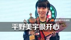 平野美宇回应国乒模仿,能被中国当对手很高兴