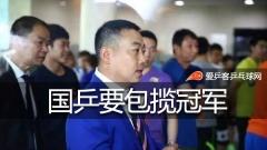 刘国梁出征世乒赛,一语狠击日本乒协挑衅,胖子绝不是好惹的!