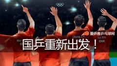 刘国梁称要豪夺冠军 但马龙这番话却泼了冷水!
