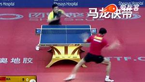 如何快带之13樊振东摆短暴冲马龙快带2016中国赛决赛