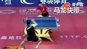 如何快带之12樊振东暴冲马龙快带回击2016中国赛决赛