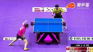 如何变化之四李晓霞抢拉接变线2016团体世乒赛vs中华