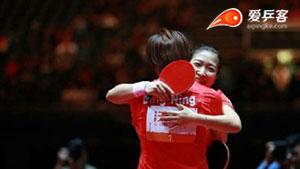 丁宁/刘诗雯VS朱雨玲/陈梦 2017世界乒乓球锦标赛 女双决赛视频