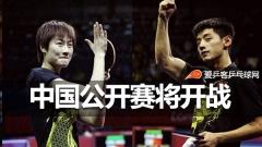 中国公开赛将开打 ,张继科丁宁等名将参赛!