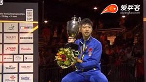 2017世乒赛男单颁奖仪式