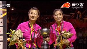 2017世乒赛女双颁奖仪式