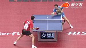 如何摆短之9马琳接发球摆短暴冲斜线2009世乒赛半决赛