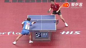 如何摆短之10马琳接发球摆短寻机抢拉2009世乒赛半决赛