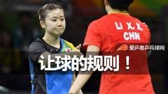 国乒大神盘点两种让球手段:李晓霞演技满分,冯天薇不领丁宁的情