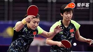 陈梦/王曼昱VS梁夏银/田志希 2017年卡塔尔乒乓球公开赛 女双决赛视频