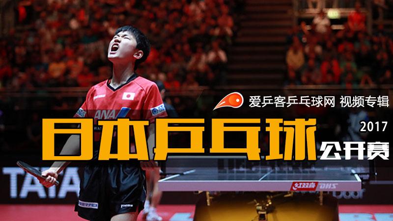 2017年日本乒乓球公开赛