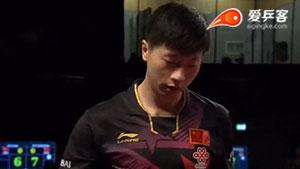 马龙VS樊振东 2017年卡塔尔乒乓球公开赛赛 男单决赛视频