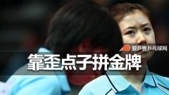 日乒新老一姐被虐哭无数回,只靠歪点子拼金牌!
