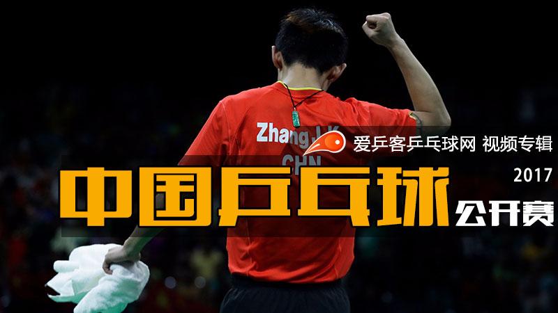 2017年中国乒乓球公开赛