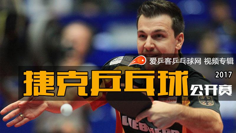 2017年捷克乒乓球公开赛