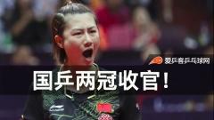 中国公开赛收官!国女乒包揽单双冠,德国日本各拿一金!