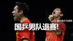 澳洲赛 | 中国男乒再次集体退赛!
