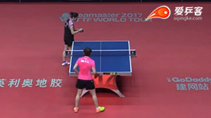 朱雨玲VS田志希 2017中国公开赛 女单第二轮视频