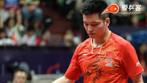 樊振东VS町飞鸟 2017中国公开赛 男单第一轮视频