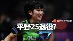 平野:25岁退役,亚锦夺冠灭国乒人生最爽!