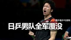 国乒退赛日本男乒仍难过欧韩!东京夺冠或成笑柄?