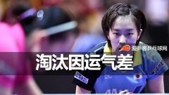 日乒主帅:首轮碰中国运气差,支持一姐来华取经!