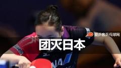 女乒澳洲团灭日本!中国乒协质疑对手培养模式