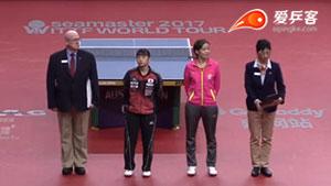 张蔷VS前田美优 2017澳大利亚乒乓球公开赛 女第二轮视频