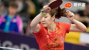 陈梦VS王曼昱 2017澳大利亚乒乓球公开赛 女单决赛视频