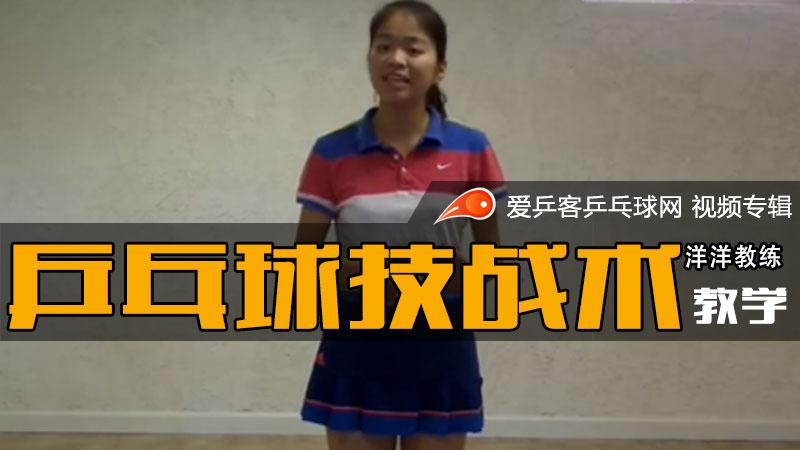 乒乓球技战术教学