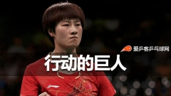 主管教练:丁宁输平野特自责,她是行动巨人!