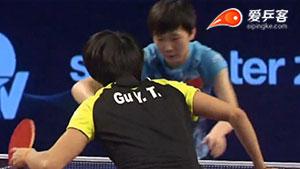 王曼昱VS顾玉婷 2017卡塔尔乒乓球公开赛 女单半决赛视频
