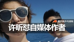 许昕怼自媒体作者!称陪娇妻游日本得瞬间移动