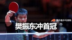 亚洲杯   许昕刘诗雯领衔出战,樊振东冲首冠!
